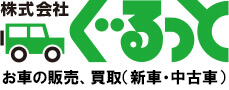 札幌・小樽で中古車&新車を買うなら株式会社ぐるっとで!